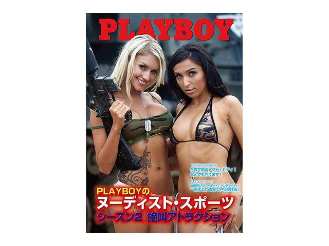 PLAYBOYのヌーディスト・スポーツ シーズン 2 / 絶叫アトラクション