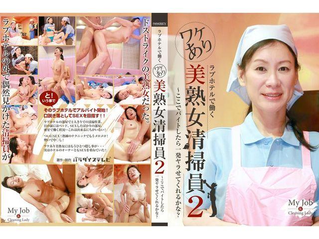 ラブホテルで働くワケあり美熟女清掃員(2)〜ここでバイトしたら一発ヤラせてくれるかな?