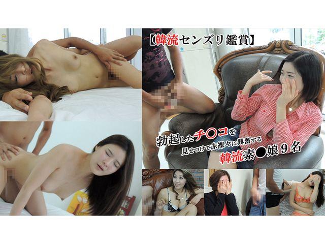 【韓流センズリ鑑賞】勃起したチ●コを見せつけて赤裸々に興奮する韓流素●娘9名