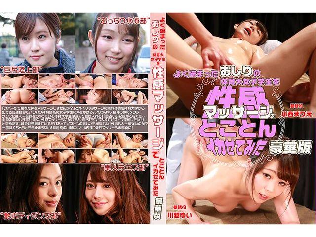 よく締まったおしりの体育大女子学生を性感マッサージでとことんイカせてみた豪華版(1)