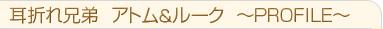 耳折れ兄弟 アトム&ルーク 〜PROFILE〜