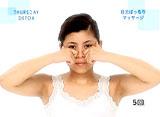 高橋ミカの毒素排出マッサージ すっきりクリアFace編 THURSDAY 目元ぱっちりマッサージ