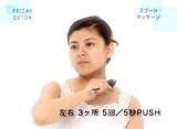高橋ミカの毒素排出マッサージ すっきりクリアFace編 FRIDAY スプーンマッサージ