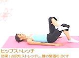 効くコレ! ピラティス #4 バレエ・エクササイズ〜下半身のエクササイズ〜