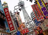 ワンダーJAPAN TV #12 大阪・新世界