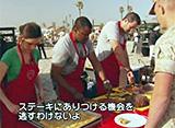 マスターシェフ 〜天才料理人バトル!#5 海兵隊の砂浜ランチバトル!