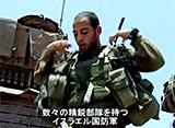 ミリタリー大百科 イスラエル軍特殊部隊