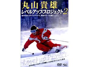 丸山貴雄 レベルアッププロジェクト2