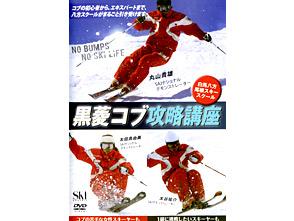 白馬八方尾根スキースクール 黒菱コブ攻略講座