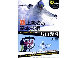 片山秀斗 テクニカル&クラウンを受検する 超上級者の基本技術
