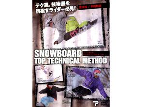 スノーボードトップテクニカルメソッド