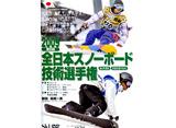 2009全日本スノーボード技術選手権