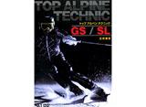 トップアルペンテクニック GS/SL