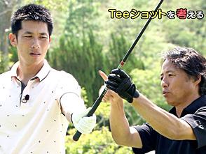 金谷多一郎・矢野燿大の考えるゴルフ #01 ティーショット編
