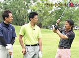 金谷多一郎・矢野燿大の考えるゴルフ #05 G周りアプローチ&パター編