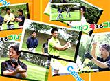 金谷多一郎・矢野燿大の考えるゴルフ #08 総集編