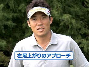 植村啓太 必殺アプローチ編 Part.2 #01