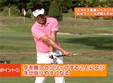 植村啓太 スライス矯正レッスン #04
