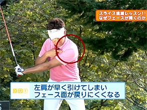 植村啓太 スライス矯正レッスン #07