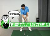 植村啓太 撲滅シリーズ ダフリ編 #01