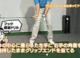 植村啓太 撲滅シリーズ フック編 #02