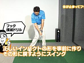 植村啓太 撲滅シリーズ フック編 #03