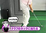 植村啓太 撲滅シリーズ シャンク編 #01