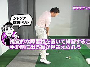 植村啓太 撲滅シリーズ シャンク編 #02
