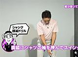植村啓太 撲滅シリーズ シャンク編 #03