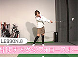 大堀貴子の非力でも飛ばせる SPECIAL LESSON #08 飛ばすためのフォロースルー