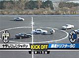 D1公認-VIDEO OPTION 167号