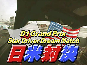 D1公認-VIDEO OPTION 168号