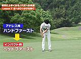 確実に上手くなる!パターの法則 #7 左へのひっかけを防ぐ