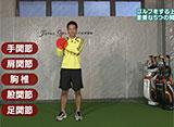 現役プロゴルファーも実践!ゴルフストレッチ LESSON.1 足関節のストレッチ (1)