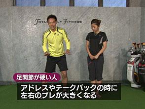 現役プロゴルファーも実践!ゴルフストレッチ LESSON.2 足関節のストレッチ (2)