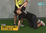 現役プロゴルファーも実践!ゴルフストレッチ LESSON.5 胸椎のストレッチ (1)