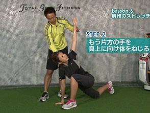 現役プロゴルファーも実践!ゴルフストレッチ LESSON.6 胸椎のストレッチ (2)