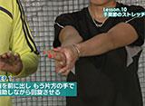 現役プロゴルファーも実践!ゴルフストレッチ LESSON.10 手関節のストレッチ (2)