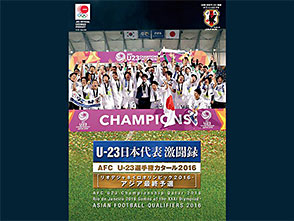 U-23日本代表激闘録 AFC U-23選手権カタール2016(リオデジャネイロオリンピック2016・アジア最終予選)