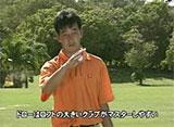 江連忠のビルドアップ・コーチング「オンプレーン・ゴルフスウィングの真実」 実践