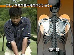 石渡俊彦のゴルフ復活ジム 基本編
