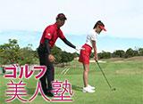 宮坂絵美里 ゴルフ美人塾