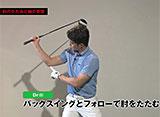 ドライバー飛距離アップUP 虎の巻 #6 肘のたたみと軸の安定