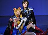 ミュージカル「美少女戦士セーラームーン」30daysパック