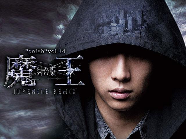 *pnish* vol.14 舞台版『魔王 JUVENILE REMIX』