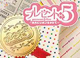 「プレゼント◆5」パック