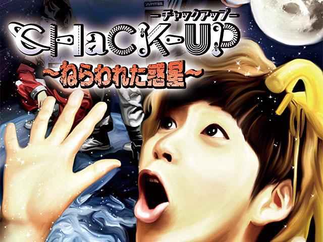 『CHaCK-UP〜ねらわれた惑星〜』