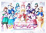 ミュージカル「美少女戦士セーラームーン」-Amour Eternal-