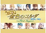 音楽劇「金色のコルダBlue♪Sky First Stage」