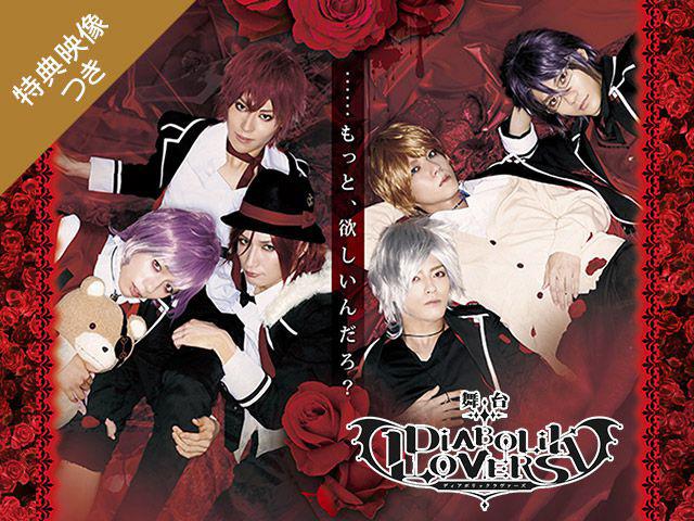 舞台「DIABOLIK LOVERS〜re:requiem〜」(特典映像つき)